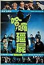 Ha luo jiang shi (1987) Poster