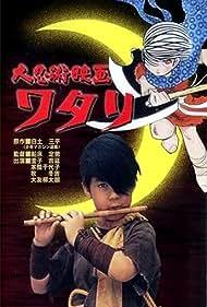 Daininjutsu eiga Watari (1966)