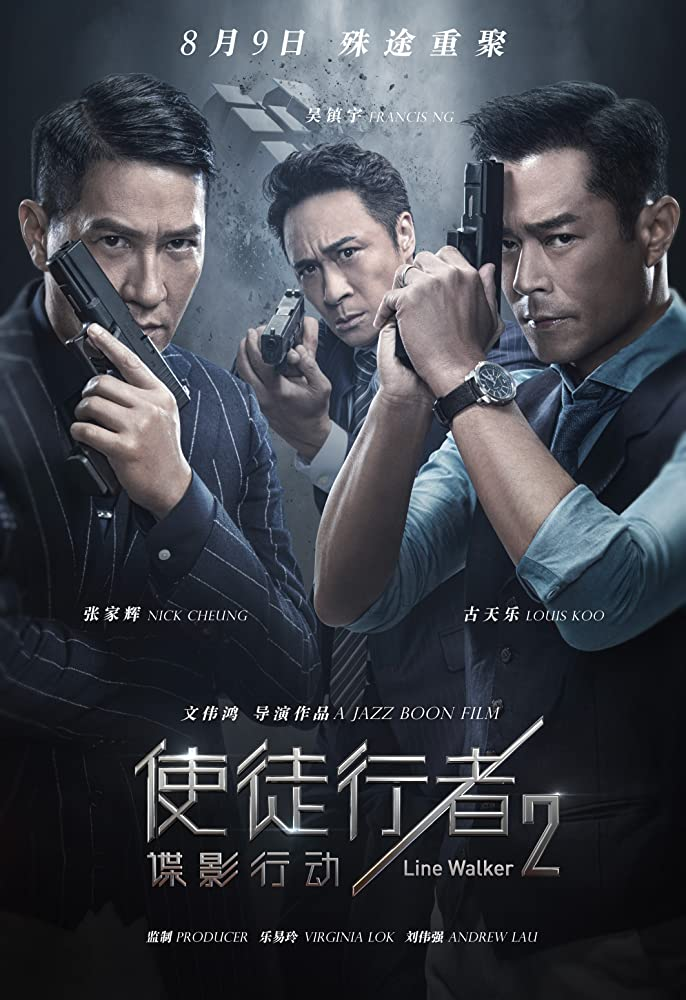 Line Walker 2: Invisible Spy (2019) Subtitle Indonesia