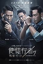 Line Walker 2 (2019) Poster