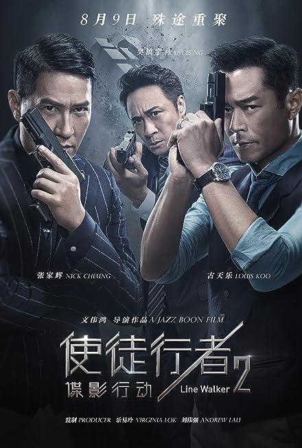 Film: Shi tu xing zhe 2: Die ying xing dong