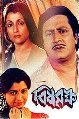 Bishabriksha ((1983))