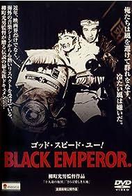Mitsuo Yanagimachi in Goddo supiido yuu! Burakku emparaa (1976)