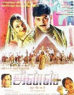Aishwarya Rai Bachchan Jeans Movie
