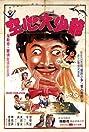 Kong xin da shao ye (1983) Poster