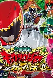 Zyuden Sentai Kyoryuger: Game on Gaburincho Poster