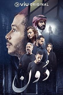 Doon (2019)