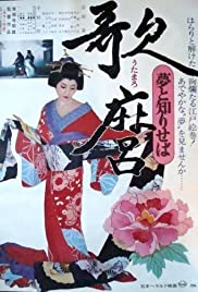 Utamaro's World Poster