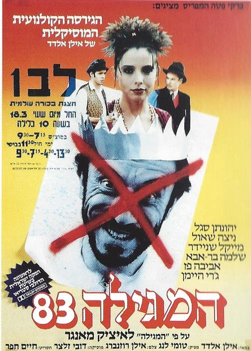 Ha-Megillah '83 (1983)