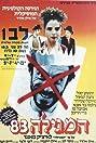 The Megillah 83 (1983) Poster