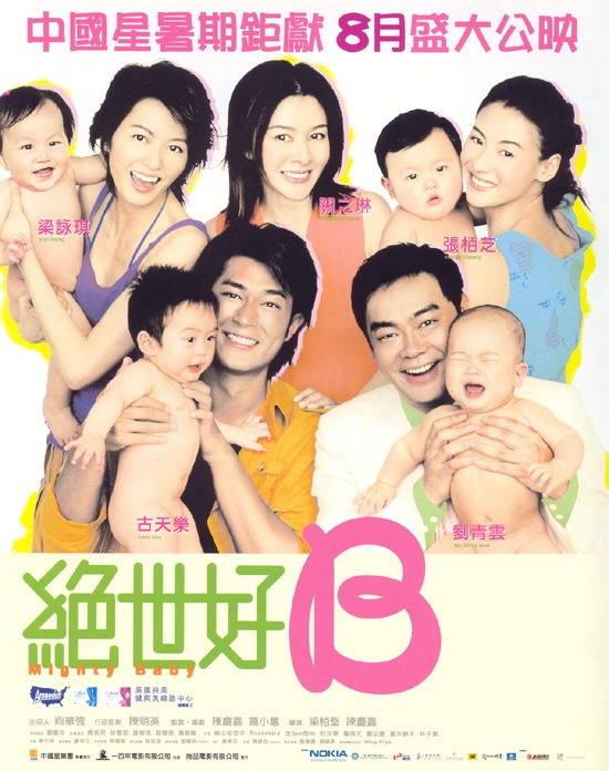 Cecilia Cheung, Rosamund Kwan, Louis Koo, Ching Wan Lau, and Gigi Leung in Chuet sai hiu B (2002)