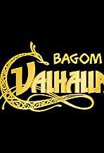Bagom Valhalla