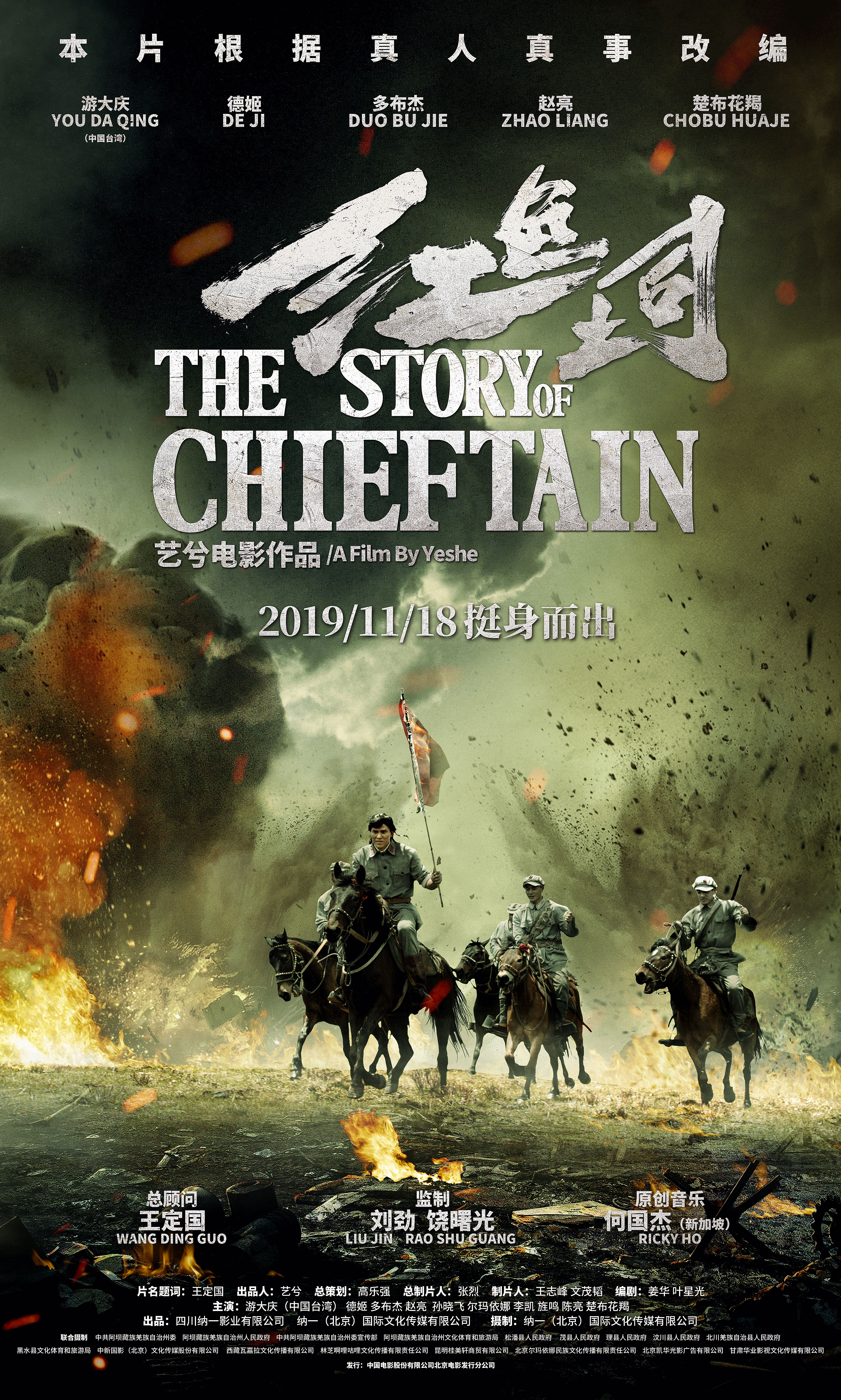 The Story of Chieftain (2019)