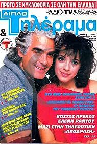 I apodrasi (1987)