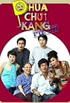 Phua Chu Kang