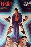 Hero (1985)