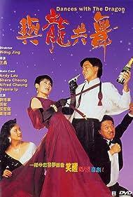 Yu long gong wu (1991)
