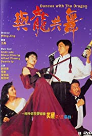 Download Yu long gong wu (1991) Movie