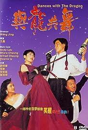 Yu long gong wu Poster