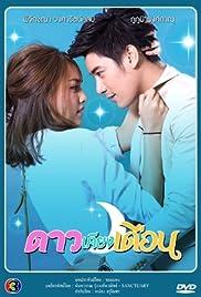 Dao Kiang Duen Poster