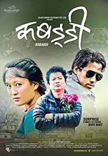 Kabaddi (2014)