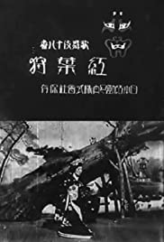 Momijigari Poster