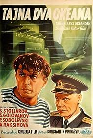 Ori okeanis saidumloeba (1957)
