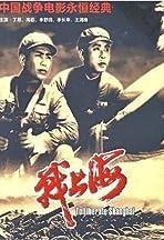To Liberate Shanghai