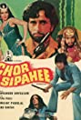 Chor Sipahee (1977) Poster