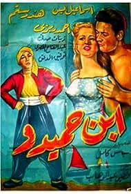 Ibn Hamidu Poster - Movie Forum, Cast, Reviews