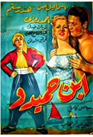 Ibn Hamidu(1957) Poster - Movie Forum, Cast, Reviews