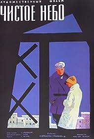 Chistoe nebo (1961)