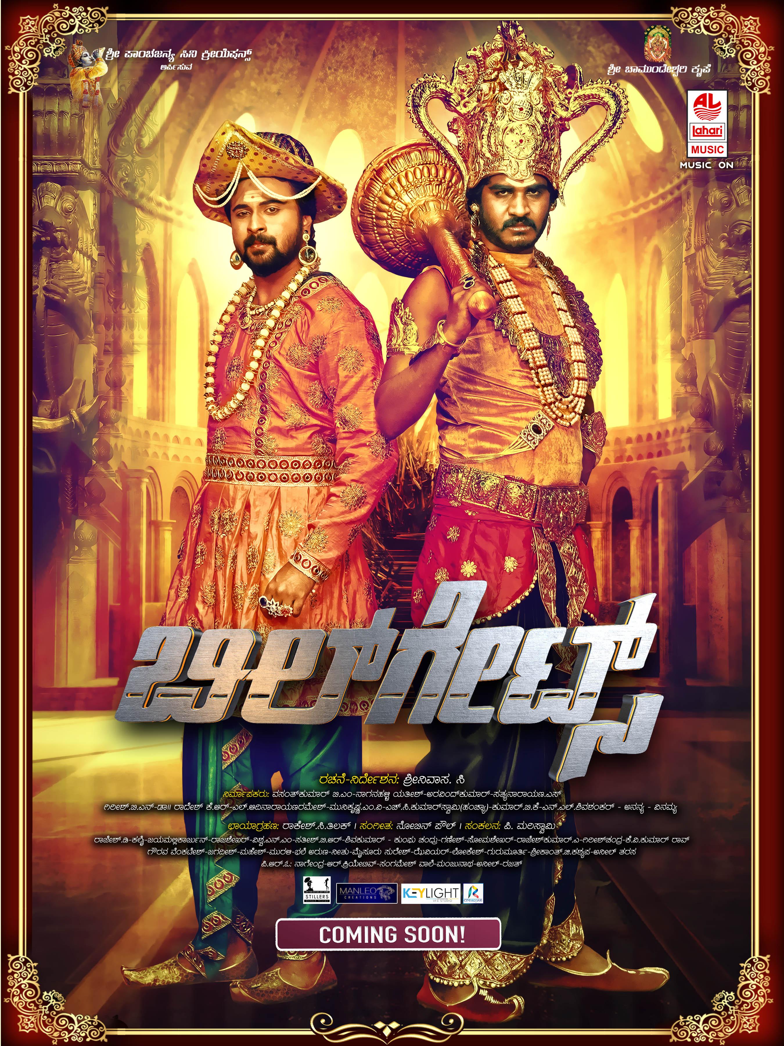 BillGates (2020) Kannada