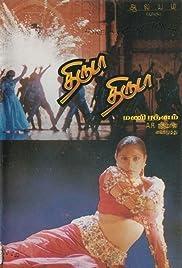 Thiruda Thiruda Poster