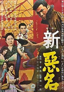 Best free movie downloading site Shin akumyo by [QuadHD]