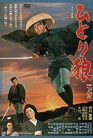 Hitori okami (1968)