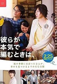 Karera ga honki de amu toki wa (2017)