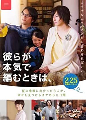 Close-Knit 2017 with English Subtitles on DVD 2