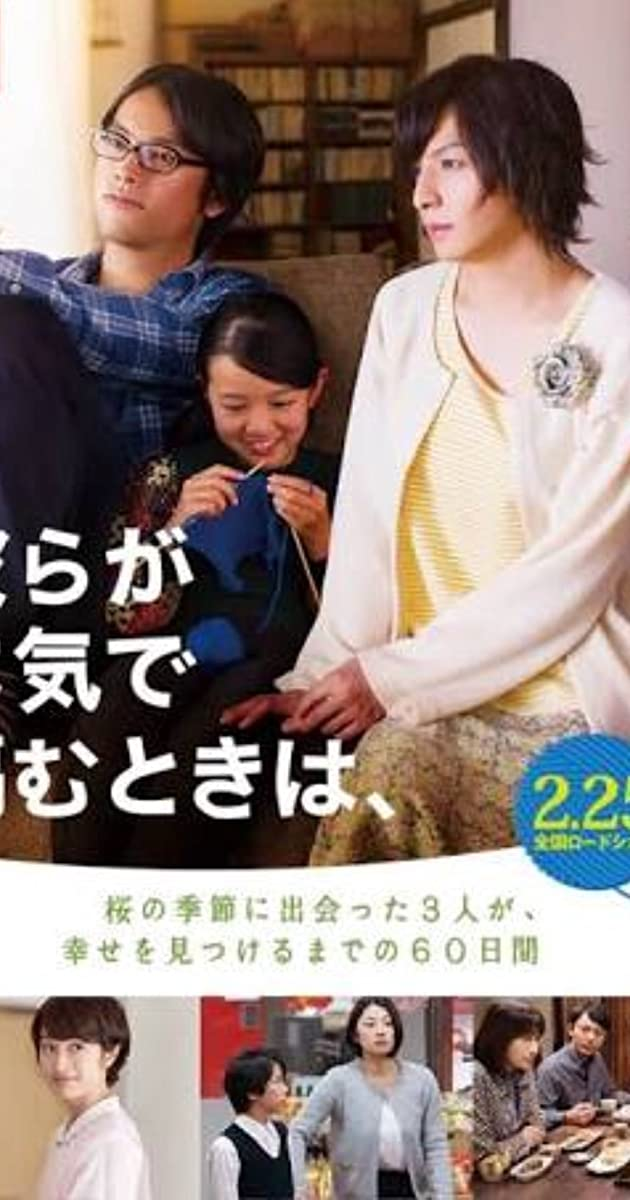 Subtitle of Close-Knit