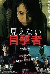 Mienai mokugekisha (2019) Poster - Movie Forum, Cast, Reviews