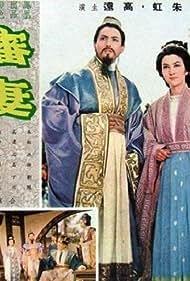Shen qi (1966)