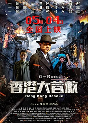 Hong Kong Rescue (2018)