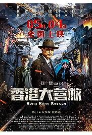 Xiang gang da ying jiu