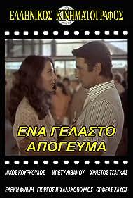 Nikos Kourkoulos and Betty Livanou in Ena gelasto apogevma (1979)