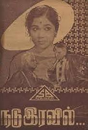 Nadu Iravil Poster