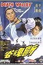 Duan hun gu (1968) Poster
