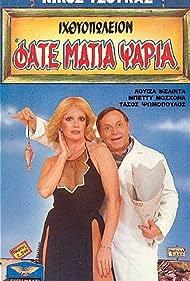 Fate matia psaria (1988)