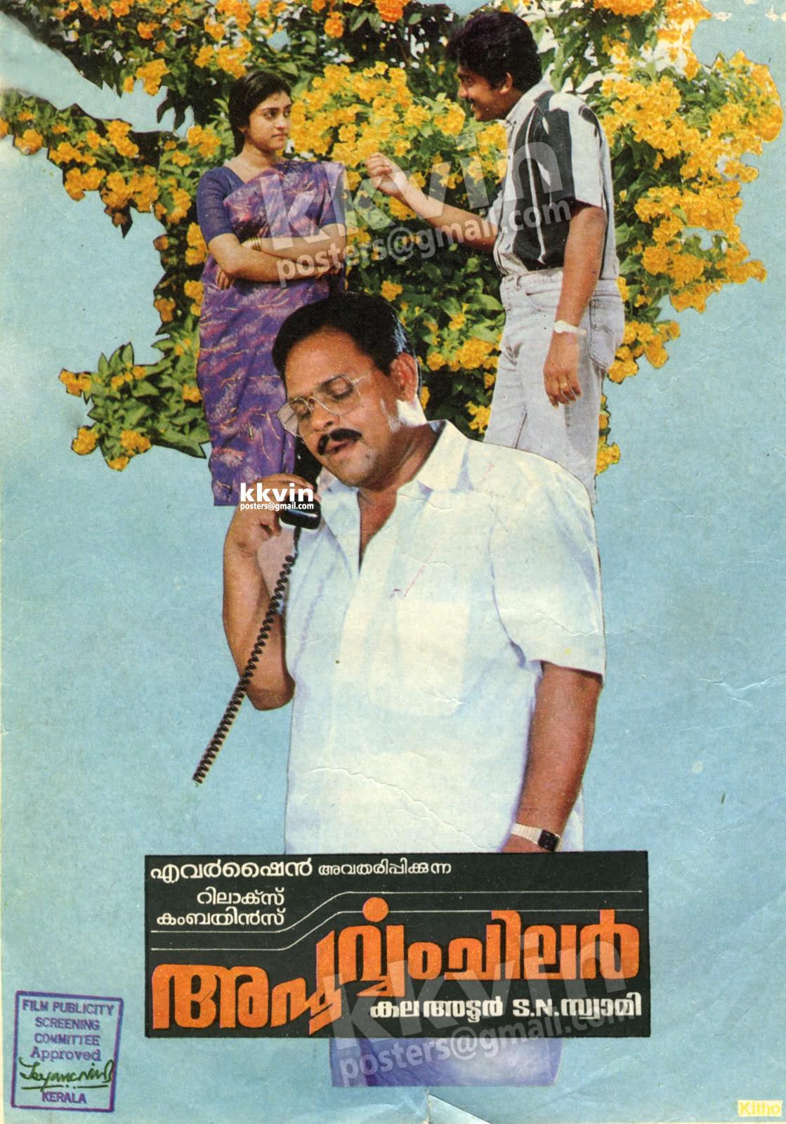 Malayalam movie panchavadi palam online dating