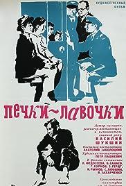 Pechki-lavochki Poster