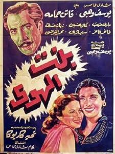 Bint al hawa Egypt